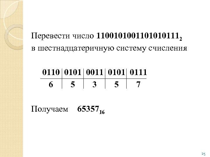 Перевести число 11001010011010101112 в шестнадцатеричную систему счисления 0110 0101 0011 0101 0111 6 5