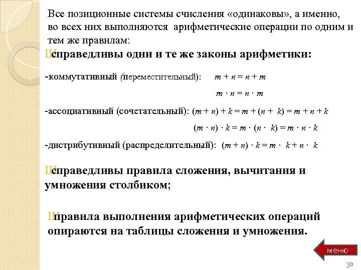 Все позиционные системы счисления «одинаковы» , а именно, во всех них выполняются арифметические операции