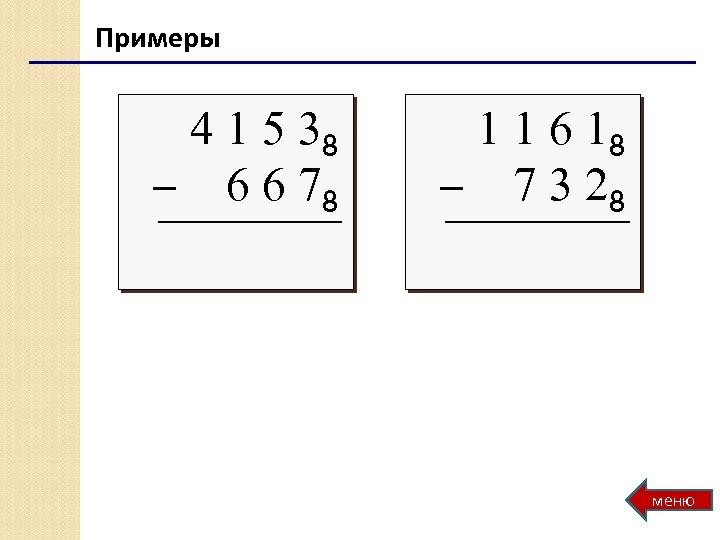 Примеры 4 1 5 38 – 6 6 78 1 1 6 18 –
