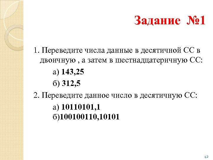 Задание № 1 1. Переведите числа данные в десятичной СС в двоичную , а