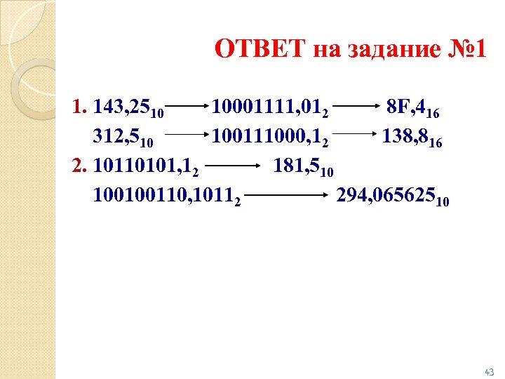 ОТВЕТ на задание № 1 1. 143, 2510 10001111, 012 8 F, 416 312,