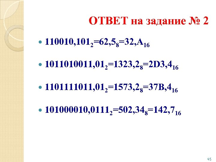ОТВЕТ на задание № 2 110010, 1012=62, 58=32, А 16 1011010011, 012=1323, 28=2 D