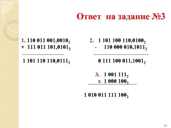 Ответ на задание № 3 1. 110 011 001, 00102 + 111 011 101,
