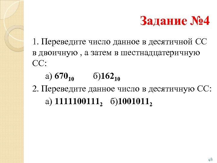 Задание № 4 1. Переведите число данное в десятичной CC в двоичную , а