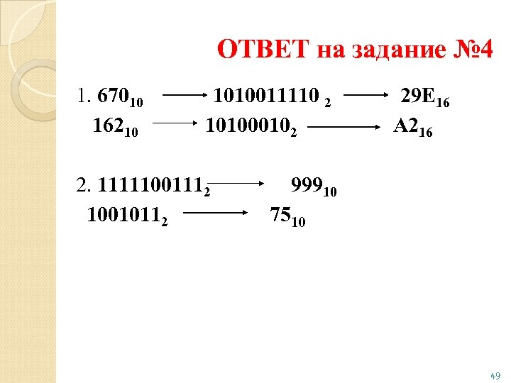 ОТВЕТ на задание № 4 1. 67010 16210 1010011110 2 101000102 2. 11111001112 10010112
