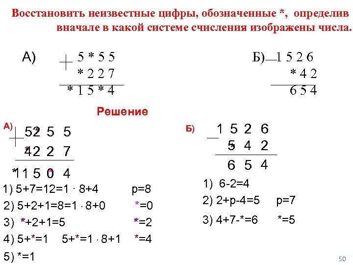 Восстановить неизвестные цифры, обозначенные *, определив вначале в какой системе счисления изображены числа. А)