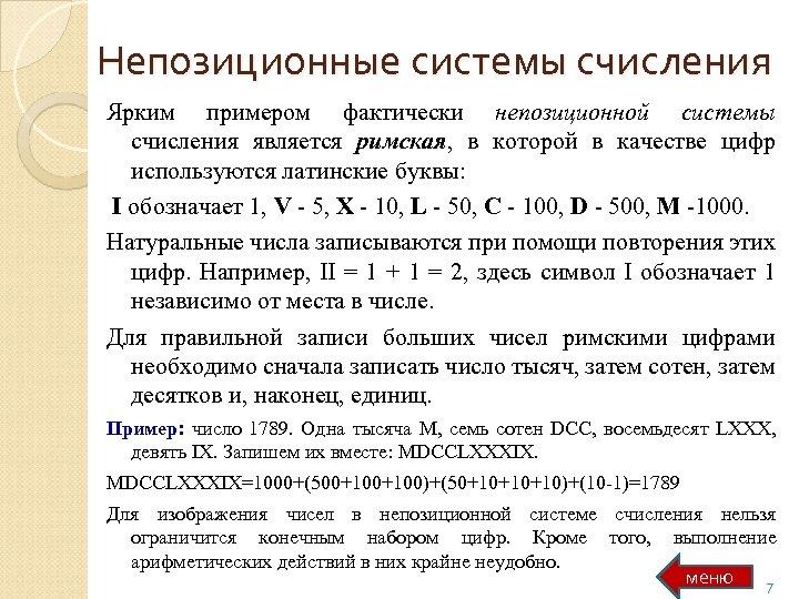 Непозиционные системы счисления Ярким примером фактически непозиционной системы счисления является римская, в которой в