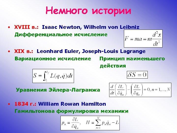 Немного истории • XVIII в. : Isaac Newton, Wilhelm von Leibniz Дифференциальное исчисление •
