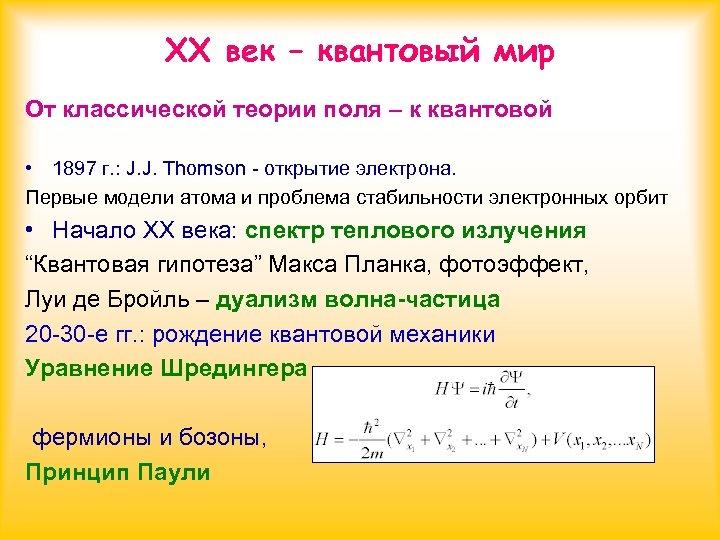 XX век – квантовый мир От классической теории поля – к квантовой • 1897
