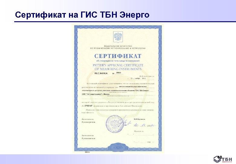 Сертификат на ГИС ТБН Энерго 10