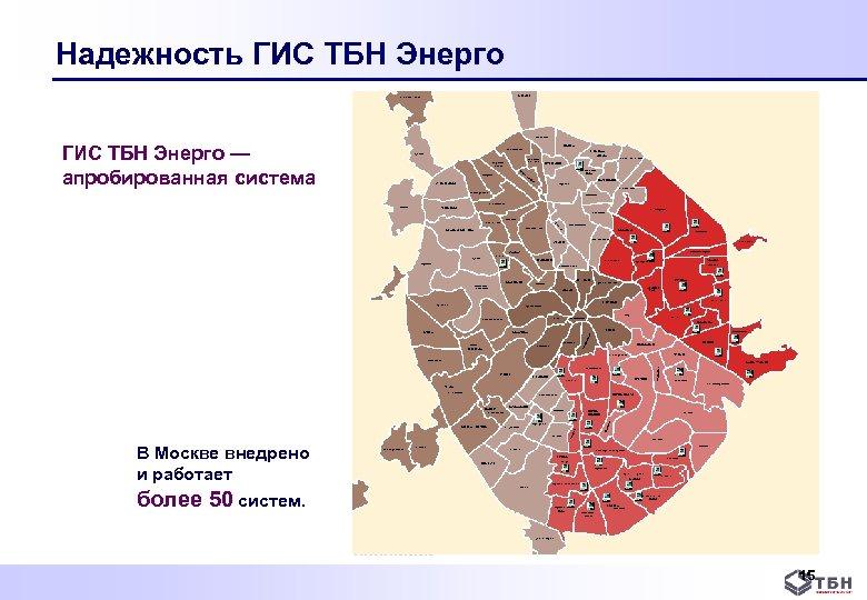 Надежность ГИС ТБН Энерго — апробированная система В Москве внедрено и работает более 50