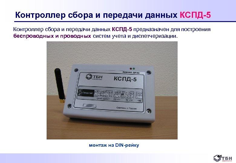 Контроллер сбора и передачи данных КСПД-5 предназначен для построения беспроводных и проводных систем учета