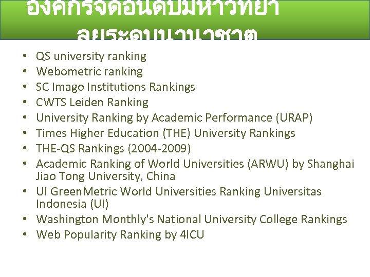 องคกรจดอนดบมหาวทยา ลยระดบนานาชาต QS university ranking Webometric ranking SC Imago Institutions Rankings CWTS Leiden Ranking