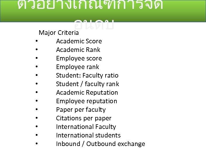 ตวอยางเกณฑการจด อนดบ Major Criteria • • • • Academic Score Academic Rank Employee score