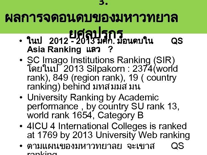 3. ผลการจดอนดบของมหาวทยาล ยศลปรกร • ในป 2012 - 2013 มศก. มอนดบใน QS Asia Ranking แลว
