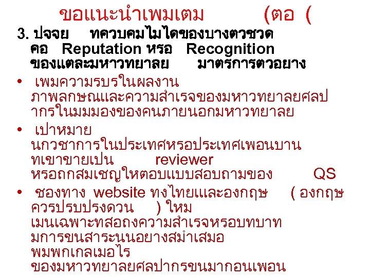 ขอแนะนำเพมเตม (ตอ ( 3. ปจจย ทควบคมไมไดของบางตวชวด คอ Reputation หรอ Recognition ของแตละมหาวทยาลย มาตรการตวอยาง • เพมความรบรในผลงาน