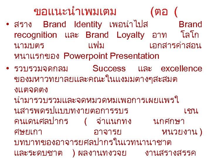ขอแนะนำเพมเตม (ตอ ( • สราง Brand Identity เพอนำไปส Brand recognition และ Brand Loyalty อาท