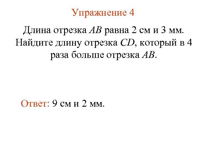 Упражнение 4 Длина отрезка AB равна 2 см и 3 мм. Найдите длину отрезка