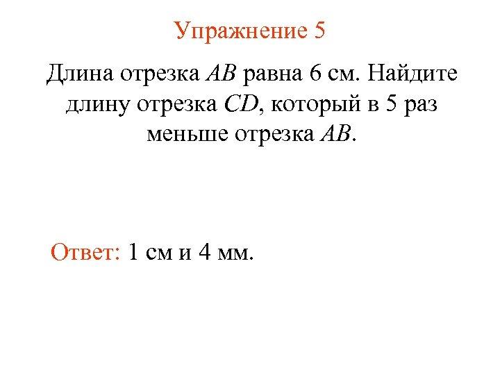 Упражнение 5 Длина отрезка AB равна 6 см. Найдите длину отрезка CD, который в