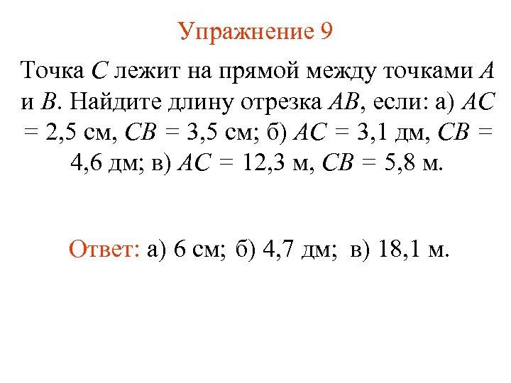 Упражнение 9 Точка С лежит на прямой между точками А и В. Найдите длину