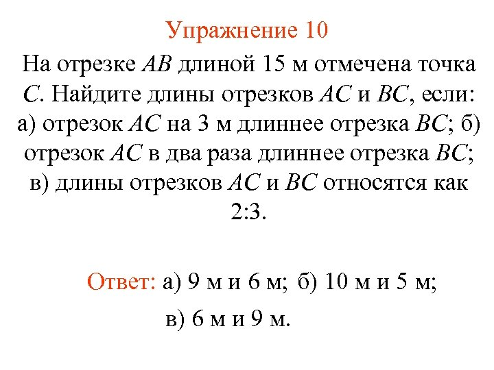 Упражнение 10 На отрезке АВ длиной 15 м отмечена точка С. Найдите длины отрезков