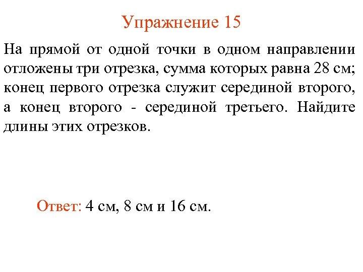 Упражнение 15 На прямой от одной точки в одном направлении отложены три отрезка, сумма
