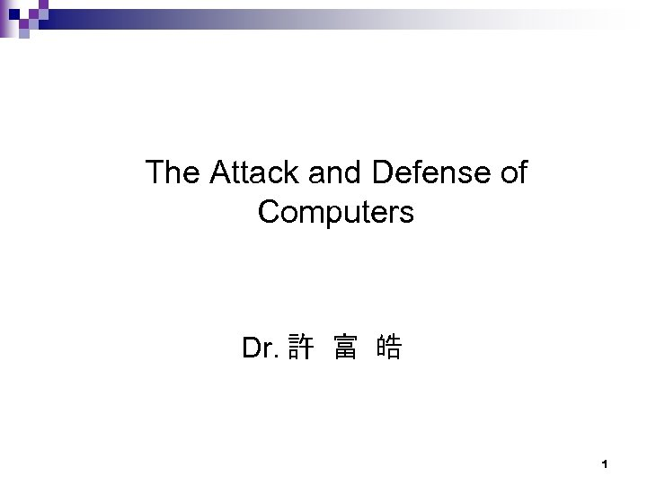 The Attack and Defense of Computers Dr. 許 富 皓 1