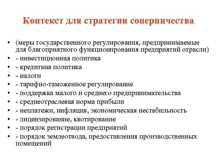 Контекст для стратегии соперничества • (меры государственного регулирования, предпринимаемые для благоприятного функционирования предприятий отрасли)