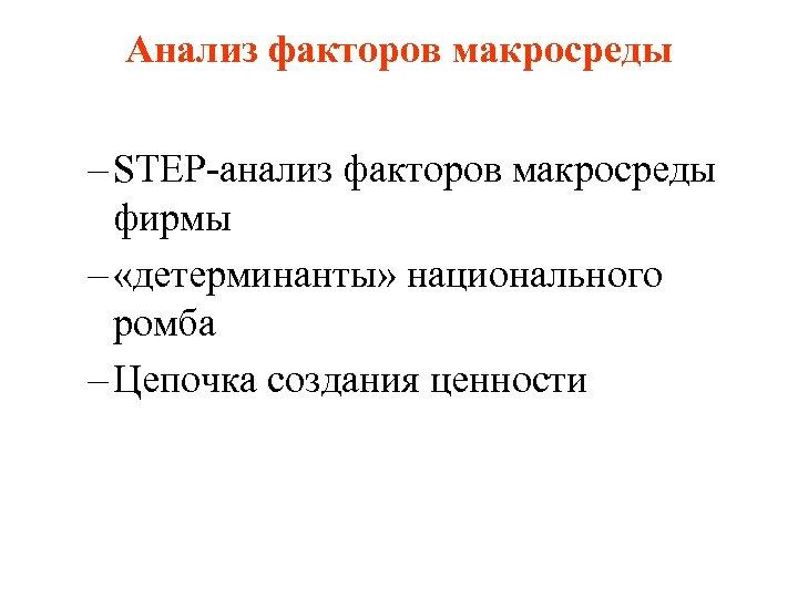 Анализ факторов макросреды – STEP-анализ факторов макросреды фирмы – «детерминанты» национального ромба – Цепочка