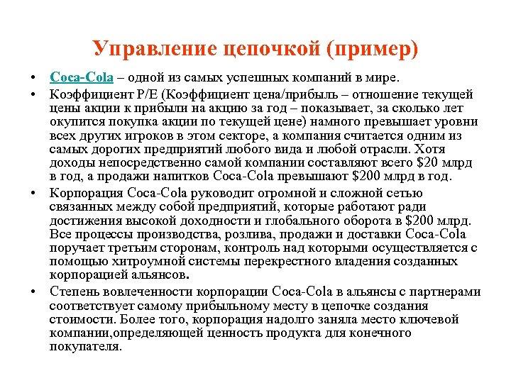 Управление цепочкой (пример) • Coca-Cola – одной из самых успешных компаний в мире. •