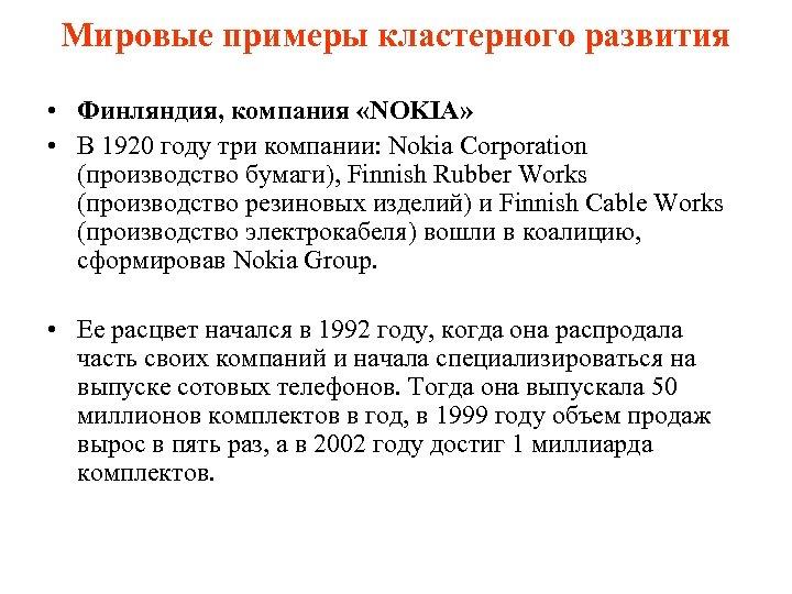 Мировые примеры кластерного развития • Финляндия, компания «NOKIA» • В 1920 году три компании:
