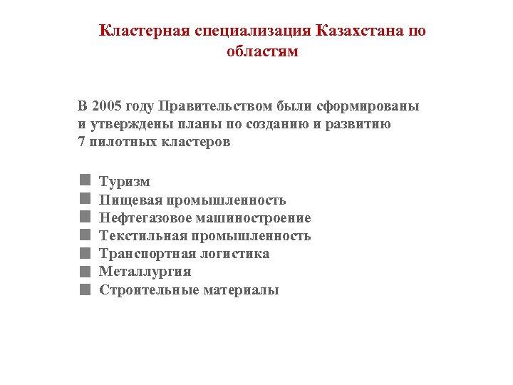 Кластерная специализация Казахстана по областям В 2005 году Правительством были сформированы и утверждены планы