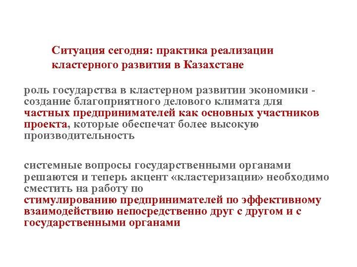 Ситуация сегодня: практика реализации кластерного развития в Казахстане роль государства в кластерном развитии экономики