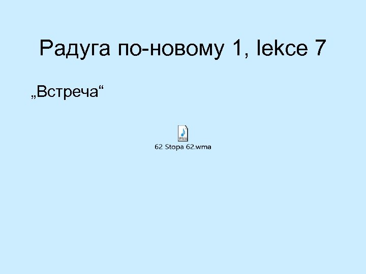 """Радуга по-новому 1, lekce 7 """"Встреча"""""""