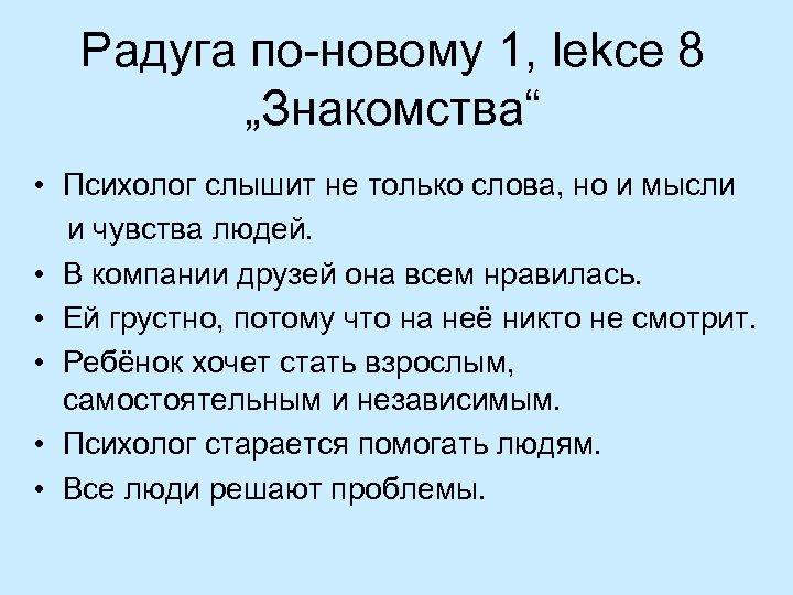 """Радуга по-новому 1, lekce 8 """"Знакомствa"""" • Психолог слышит не только слова, но и"""