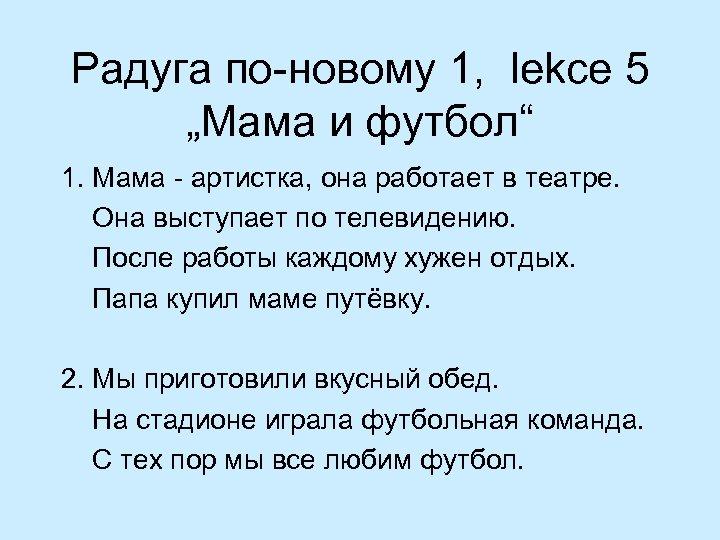 """Радуга по-новому 1, lekce 5 """"Мама и футбол"""" 1. Мама - артистка, она работает"""