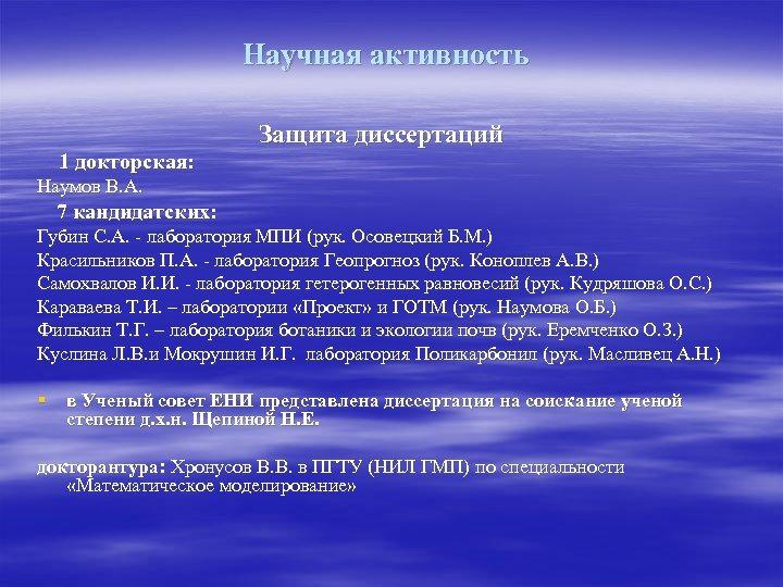 Научная активность Защита диссертаций 1 докторская: Наумов В. А. 7 кандидатских: Губин С. А.