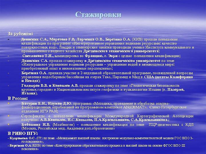 Стажировки За рубежом: - Двинских С. А. , Морозова Г. В, Ларченко О. В.