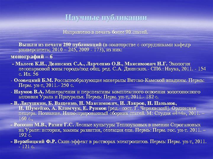 Научные публикации Направлено в печать более 90 статей. Вышли из печати 280 публикаций (в