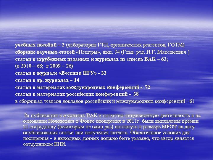 учебных пособий – 3 (лаборатории ГТП, органических реагентов, ГОТМ) сборник научных статей «Пещеры» ,