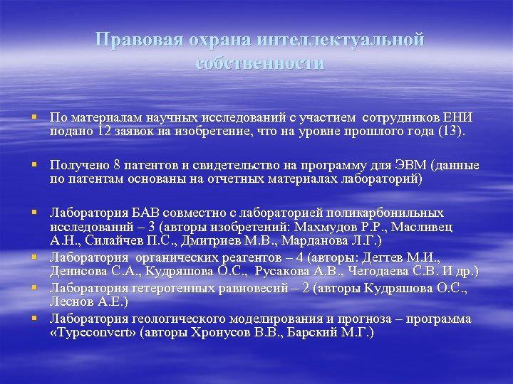Правовая охрана интеллектуальной собственности § По материалам научных исследований с участием сотрудников ЕНИ подано