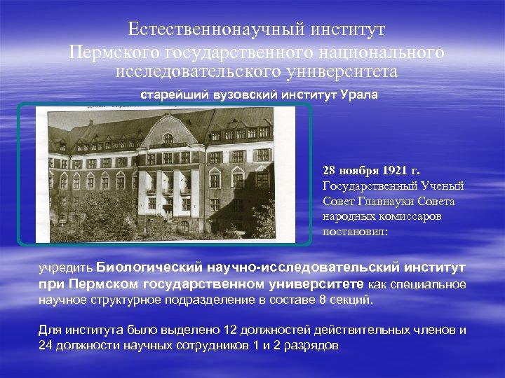 Естественнонаучный институт Пермского государственного национального исследовательского университета старейший вузовский институт Урала 28 ноября 1921