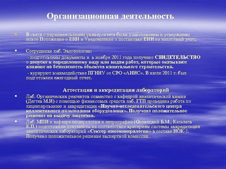 Организационная деятельность § В связи с переименованием университета были подготовлены и утверждены новое Положение