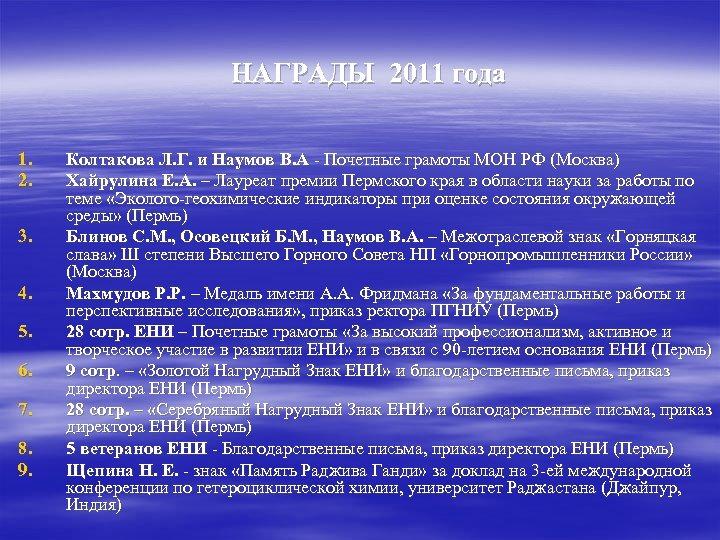 НАГРАДЫ 2011 года 1. 2. 3. 4. 5. 6. 7. 8. 9. Колтакова Л.