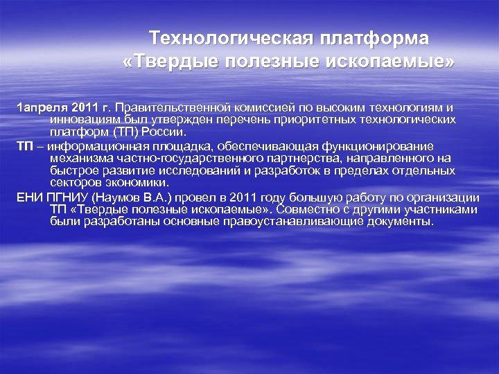 Технологическая платформа «Твердые полезные ископаемые» 1 апреля 2011 г. Правительственной комиссией по высоким технологиям