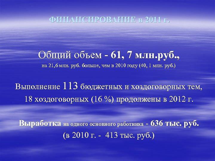 ФИНАНСИРОВАНИЕ в 2011 г. Общий объем - 61, 7 млн. руб. , на 21,