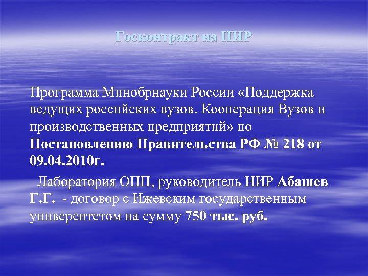 Госконтракт на НИР Программа Минобрнауки России «Поддержка ведущих российских вузов. Кооперация Вузов и производственных