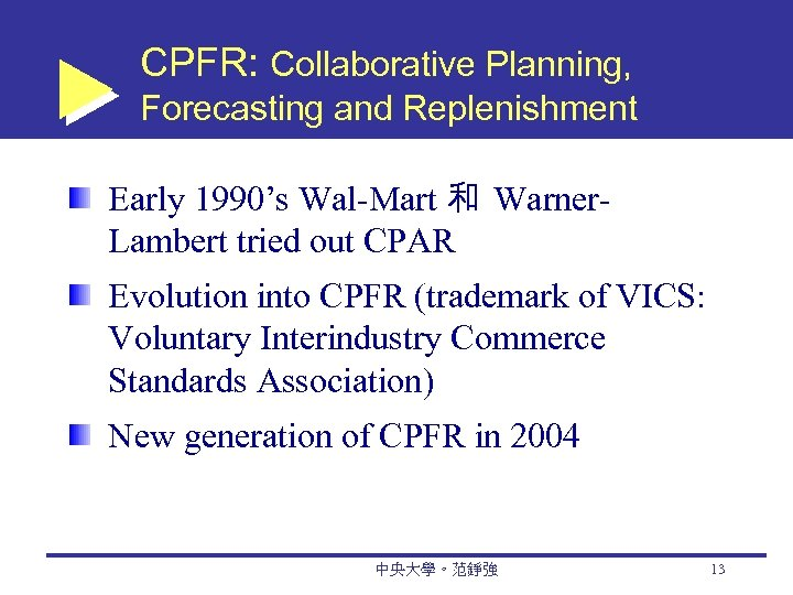 CPFR: Collaborative Planning, Forecasting and Replenishment Early 1990's Wal-Mart 和 Warner. Lambert tried out