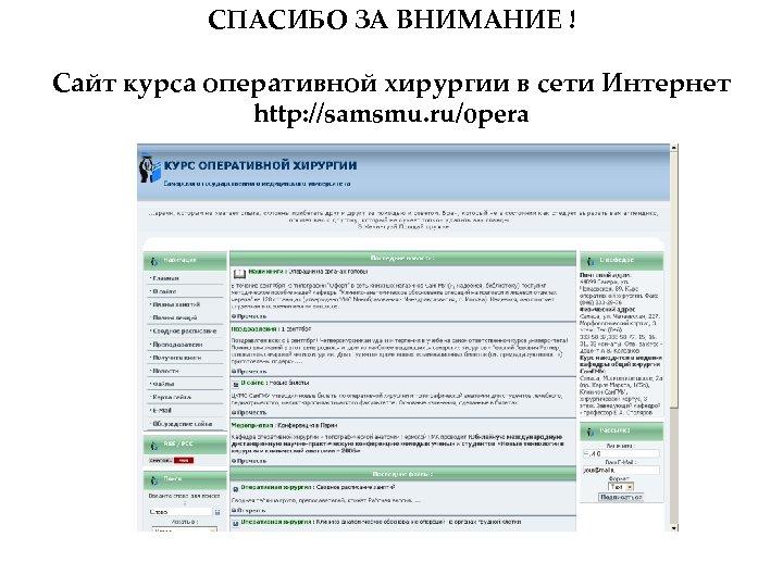 СПАСИБО ЗА ВНИМАНИЕ ! Сайт курса оперативной хирургии в сети Интернет http: //samsmu. ru/opera