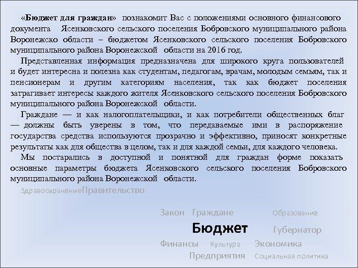 «Бюджет для граждан» познакомит Вас с положениями основного финансового документа Ясенковского сельского поселения